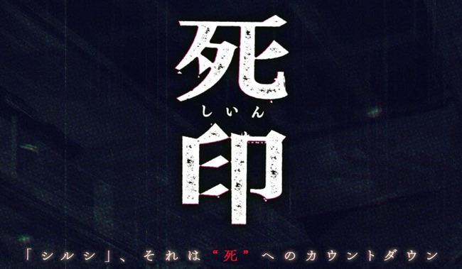 【閲覧注意】怖すぎるPVで話題となったPSVita新作ホラー『死印』、発売日が2017年6月1日に決定!新たな恐怖映像も解禁
