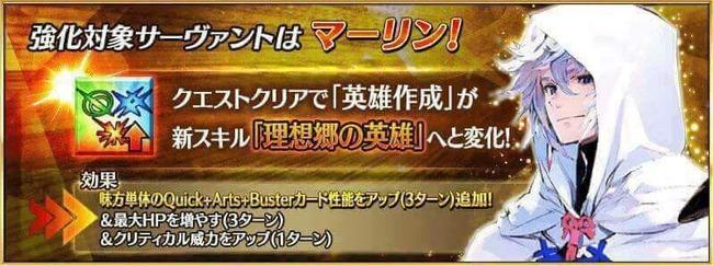 FGO マーリン 強化 公式 コラ 情報 リーク 噂 Fateに関連した画像-04