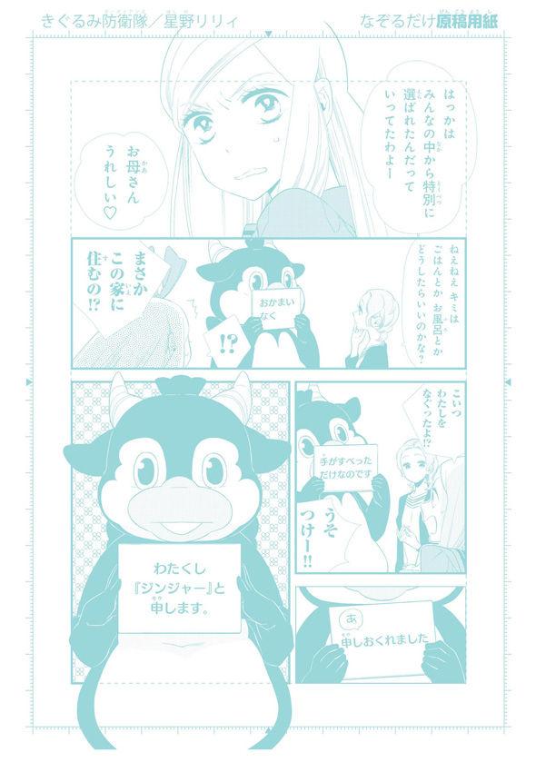 ys_nakayoshi06