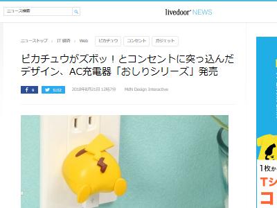 ピカチュウ ポケットモンスター ポケモン 充電器 おしりシリーズに関連した画像-02