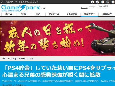 PS4貯金 兄弟 サプライズ プレゼントに関連した画像-02