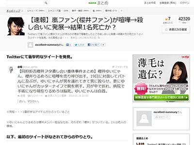 130123_arashi02