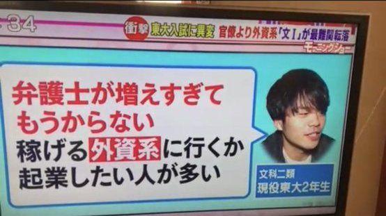 テレビ朝日 モーニングショー インタビュー 捏造 東大生 暴露に関連した画像-02