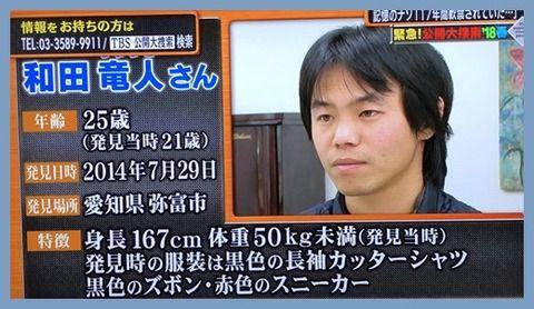 TBS 公開大捜索 和田竜人 松岡伸矢 神隠し 誘拐 DNA鑑定に関連した画像-04