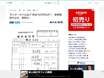 ライターオイル 罰金 6万円に関連した画像-02
