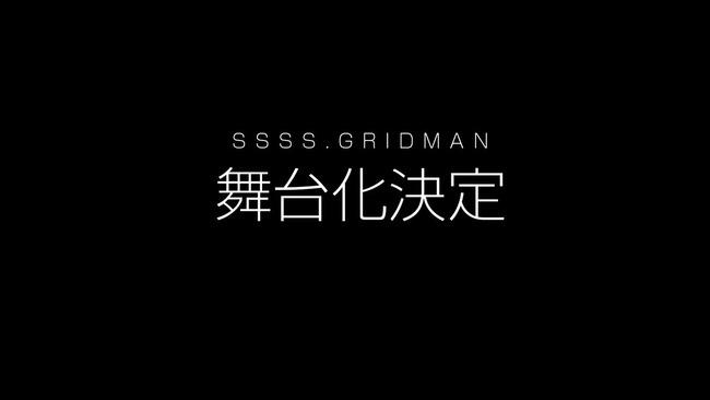 グリッドマン SSSS.GRIDMAN 舞台に関連した画像-03