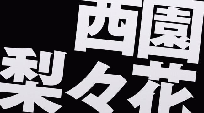 オカルティック・ナイン 志倉千代丸 TVアニメに関連した画像-22