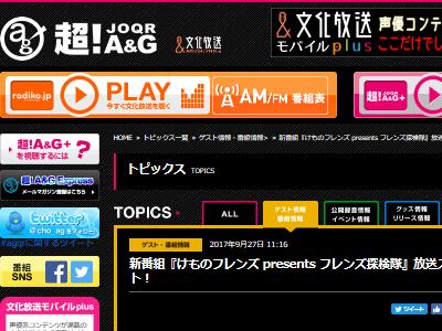 けものフレンズ 公式 ラジオ 文化放送に関連した画像-02