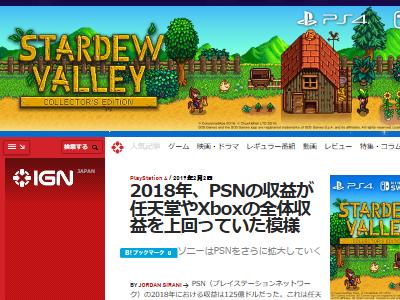 PSN ソニー 任天堂 Xbox PS4に関連した画像-02