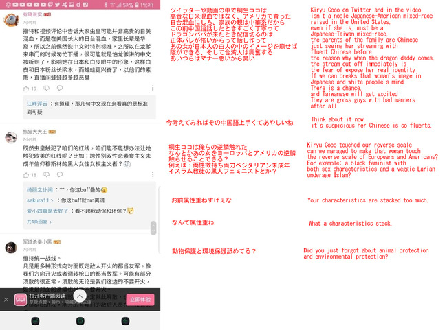 桐生ココ 台湾 中国 炎上 謹慎 謝罪 荒らし 引退に関連した画像-06
