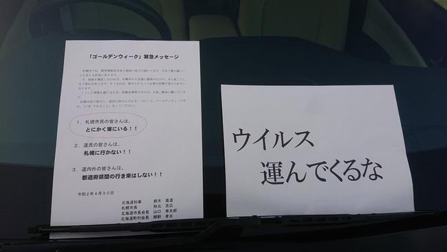 札幌ナンバー 運転手 自粛警察 車 嫌がらせに関連した画像-03
