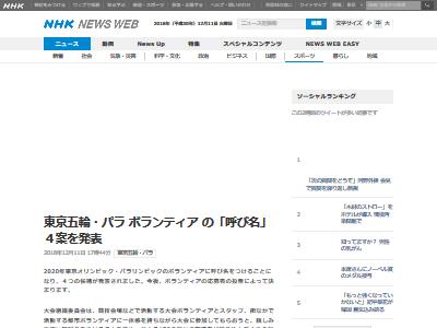 東京五輪 ボランティア 呼び名に関連した画像-02