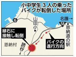 小学生 飲酒運転 事故 沖縄に関連した画像-01