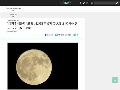 天体観測 月 ウルトラスーパームーン スーパームーンに関連した画像-02