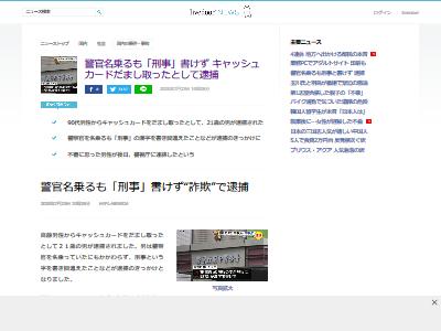 坪井勇斗 老人 詐欺 キャッシュカード 逮捕に関連した画像-02