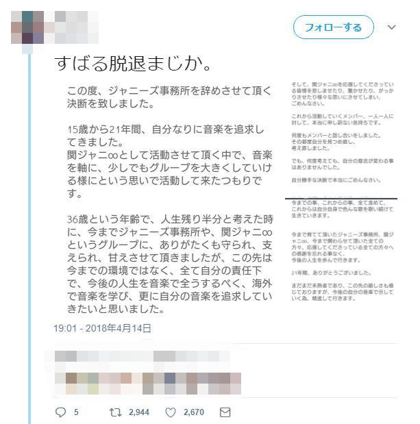 渋谷すばるさん ジャニーズ退社 関ジャニ∞脱退に関連した画像-02