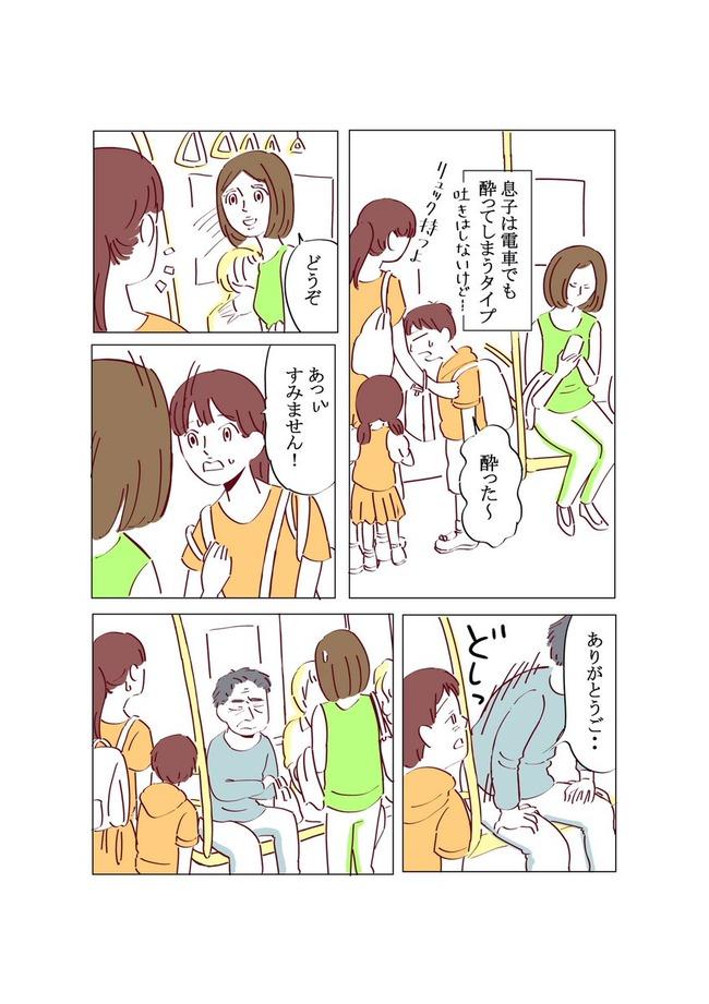 電車 おっさん クソに関連した画像-02