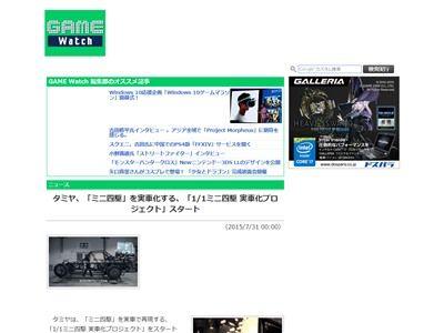 ミニ四駆 タミヤ 実車に関連した画像-02