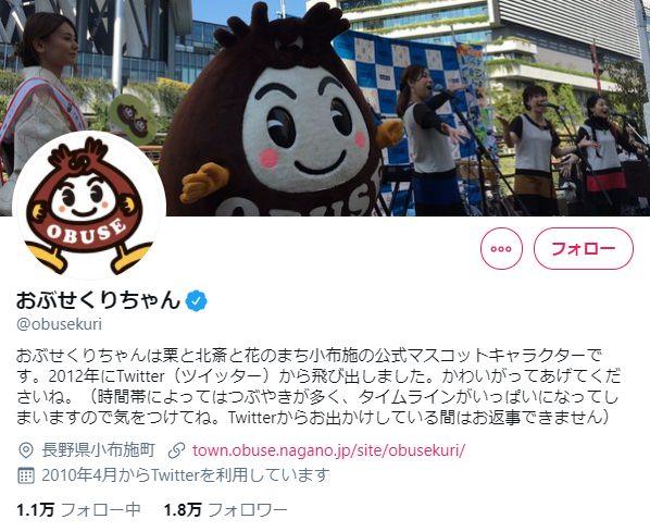 ゆるきゃら おぶせくりちゃん 長野県 小布施町 政治的発言 コロナはただの風邪に関連した画像-06