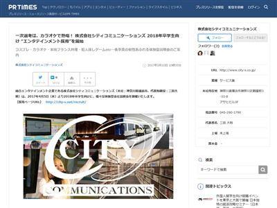 アニソン 1次面接 就職 株式会社シティコミュニケーションズに関連した画像-02