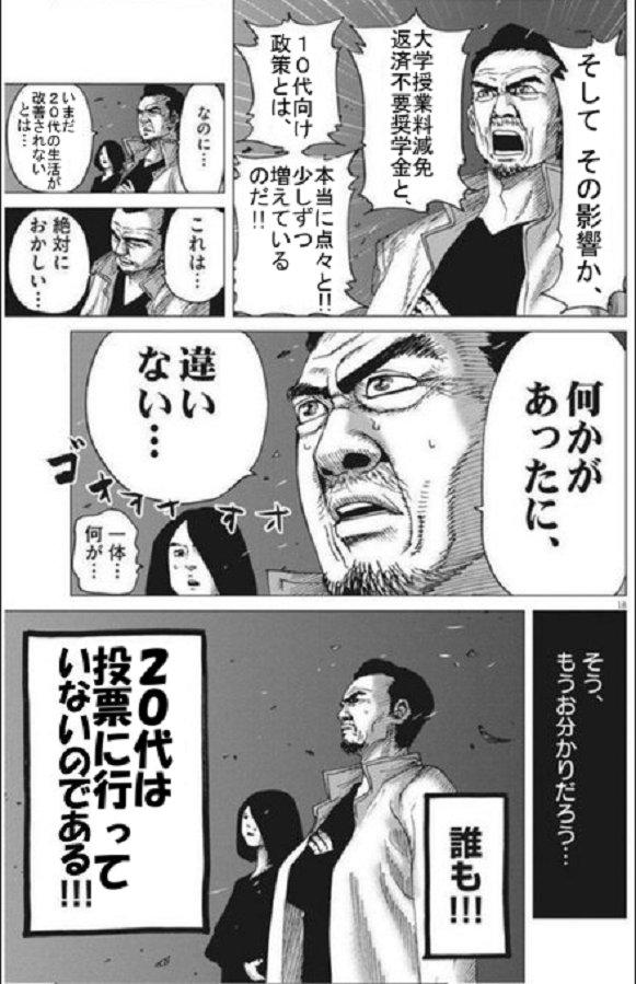 選挙 投票率 10代 20代 30代 漫画 アフロ田中 コラに関連した画像-04