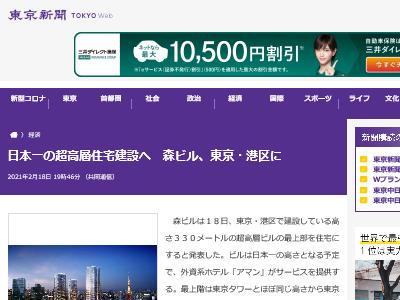 東京 港区 高層ビル イメージ 森ビルに関連した画像-02