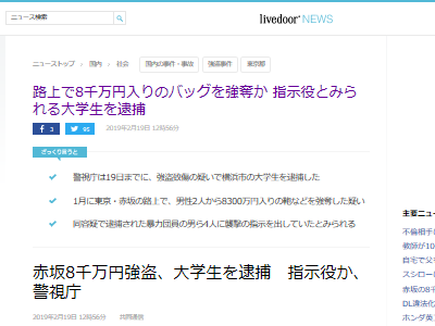 赤坂 8千万円 強盗 暴力団 大学生 逮捕に関連した画像-02