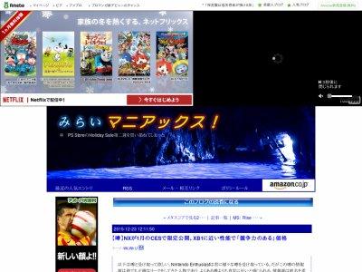 NX 任天堂 CES XboxOne 性能 競争力に関連した画像-02