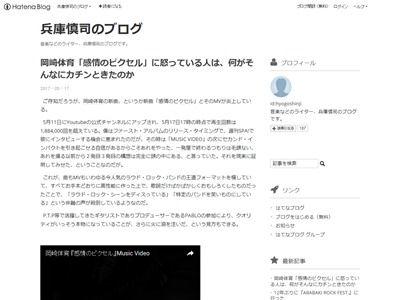岡崎体育 音楽 炎上 感情のピクセルに関連した画像-06