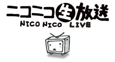 任天堂 ニコニコ生放送 ニコ生 配信 包括許諾契約 ドワンゴに関連した画像-01