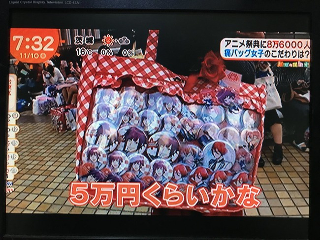 めざましテレビ 痛バッグ 特集 総額 100万円に関連した画像-11