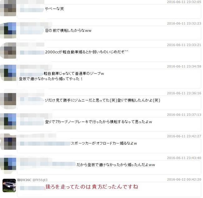 イニシャルD スポーツカー 峠 事故 ジムニーに関連した画像-04