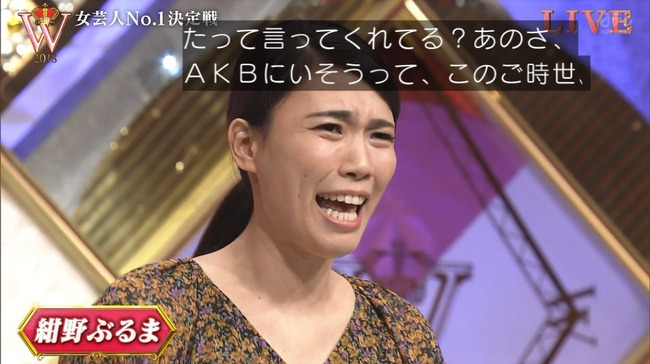 紺野ぶるま ネタ AKB 悪口 炎上に関連した画像-01