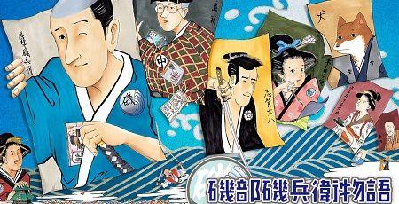 磯部磯兵衛物語 TVアニメ化に関連した画像-01