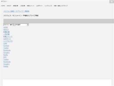 ラブライブ! スクフェス UR確定チケット 4周年記念セットに関連した画像-02