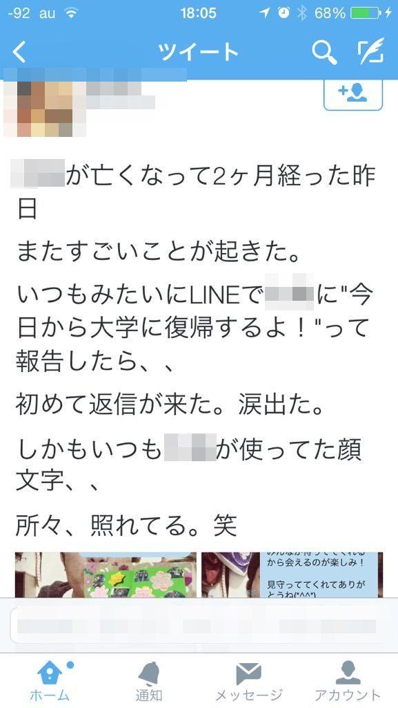 ホラー 恋人 LINE に関連した画像-02