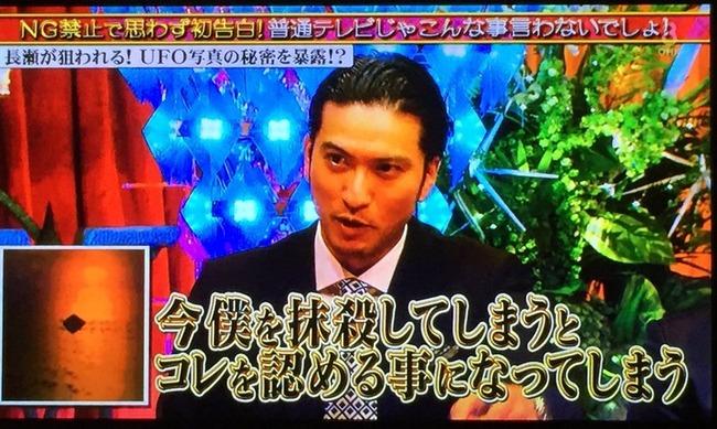 TOKIO 長瀬智也 テレビ UFO 未確認飛行物体に関連した画像-03