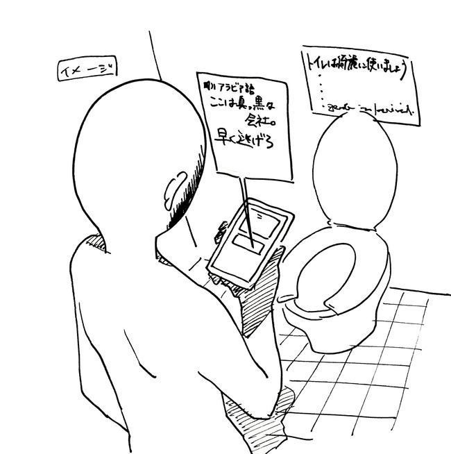 ブラック企業 トイレ 会社 注意書き 五カ国語 アラビア語に関連した画像-02
