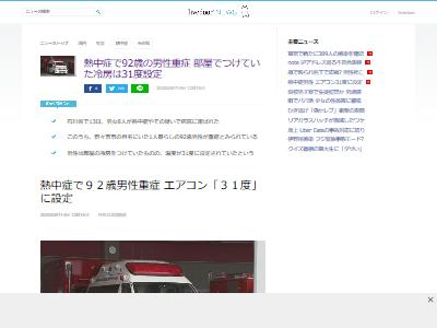 エアコン 冷房 おじいさん 熱中症 搬送 石川県 重症に関連した画像-02
