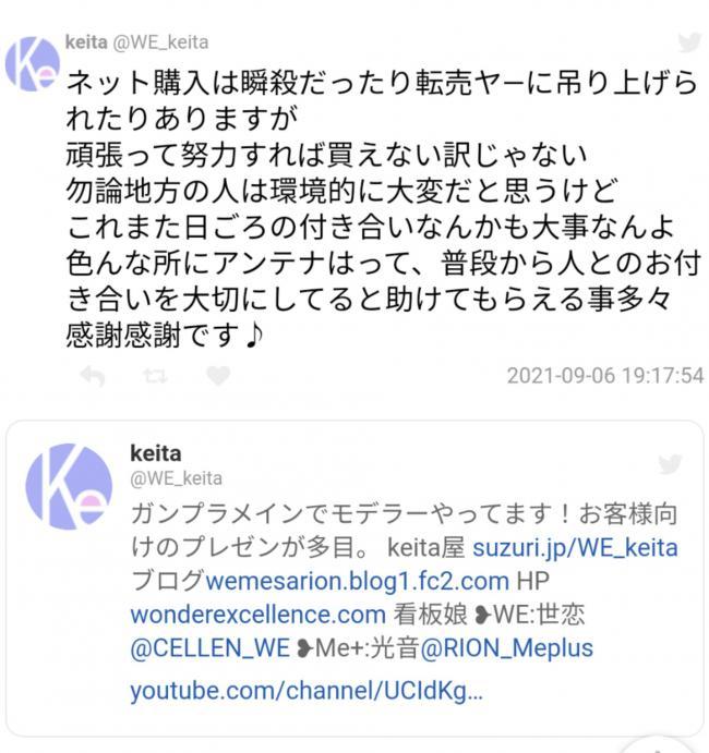 ホビージャパン 転売 正当化 モデラー 買う努力に関連した画像-02