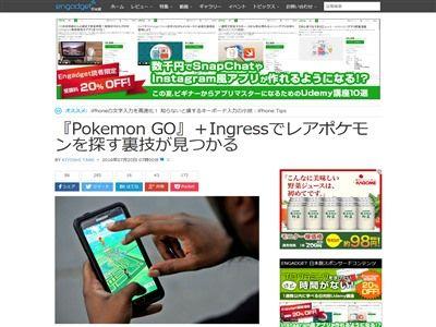 ポケモンGO Ingress レアポケモン 裏技に関連した画像-02