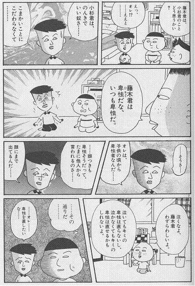 ちびまる子ちゃん 広告 アパレル 頭身 雑コラ 永沢君に関連した画像-04