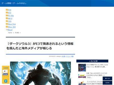 ダークソウル3 E3に関連した画像-02