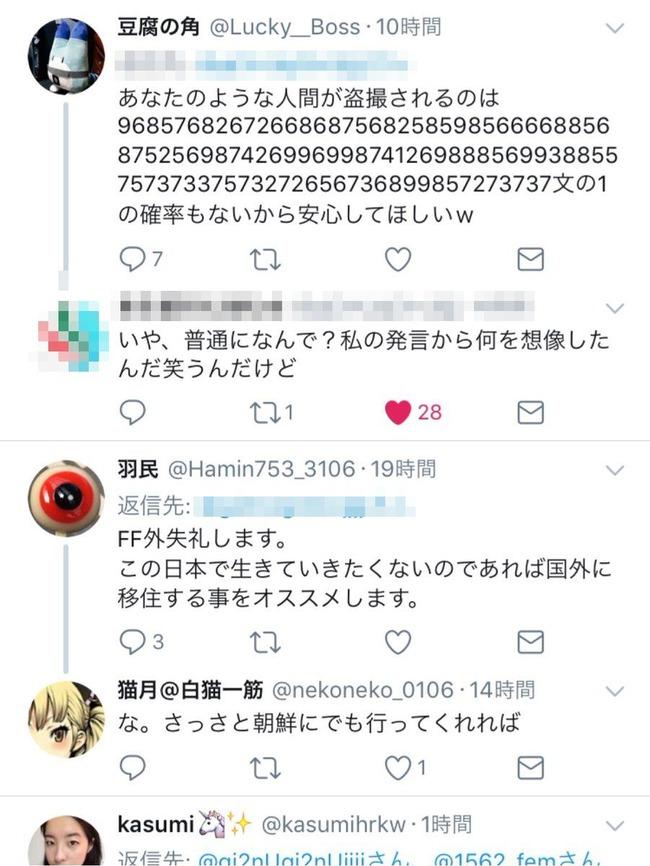 日本 闇 下着 SNS 変態 拡散 苦言 クソリプ 逆ギレに関連した画像-05