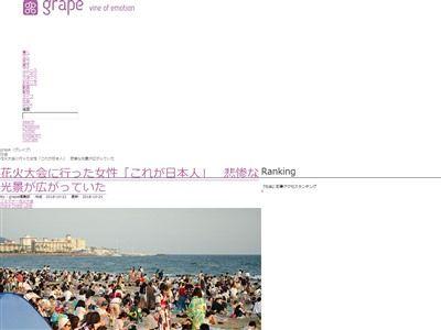 ゴミ 放置 江ノ島 花火大会 これが日本人に関連した画像-02