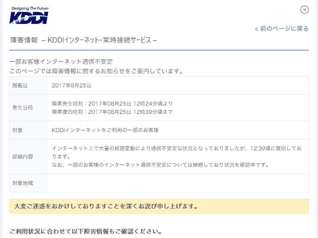 日本中 サイバー攻撃 大規模 ネットワーク障害 インターネットに関連した画像-03