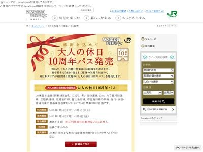 JR東日本 大人の休日10周年パスに関連した画像-02