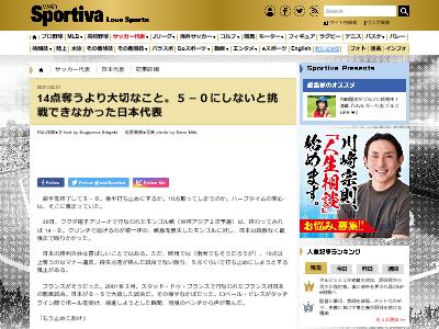 W杯予選 日本代表 モンゴル マナー違反 礼儀知らず 大量得点に関連した画像-02