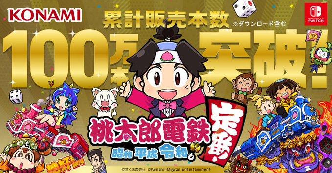 桃太郎電鉄 桃鉄 累計販売本数 100万本突破に関連した画像-01