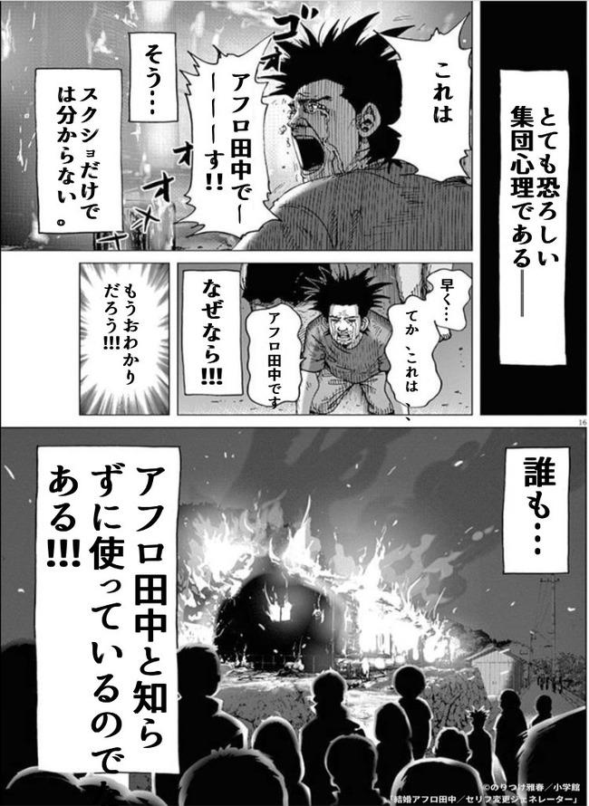 アフロ田中消防車コラ原作に関連した画像-02